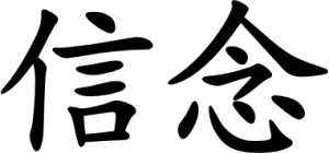 Japanese Word for Belief