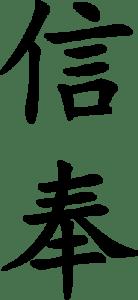 Japanese Word for Faith