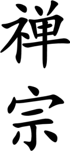 Japanese Word for Zen Buddhism