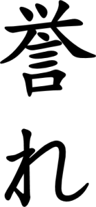 Japanese Word for Honor or Glory