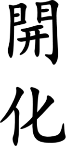 Japanese Word for Civilization