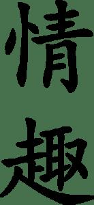 Japanese Word for Sentiment