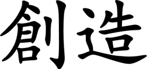Japanese Word for Creation