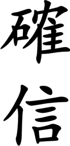 Japanese Word for Conviction