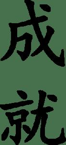 Japanese Word for Fulfillment