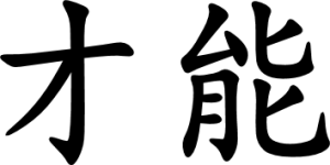 Japanese Word for Talent