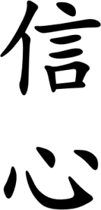 Japanese Word for Faith