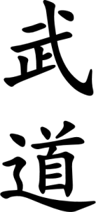 Japanese Word for Martial Arts