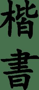 Kaisho-Popular Japanese Writing Style