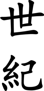 Japanese Word for Century