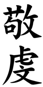 Japanese Word for Piety