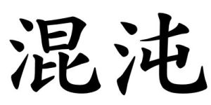 Japanese Word for Chaos