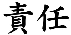 Japanese Word for Responsibility
