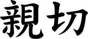 Japanese Word for Kindness