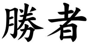 Japanese Word for Winner