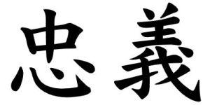 Japanese Word for Allegiance
