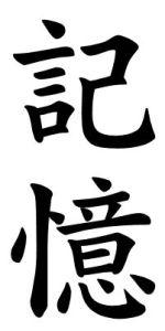 Japanese Word for Memory