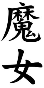 Japanese Word for Witch