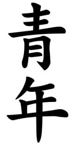 Japanese Word for Youth