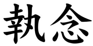 Japanese Word for Vindictiveness