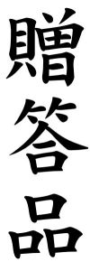 Japanese Word for Gift