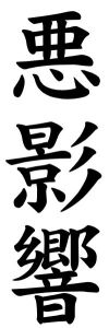 Japanese Word for Bad Influence