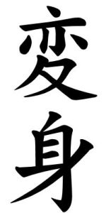 Japanese Word for Transformatioin