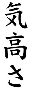 Japanese Word for nobility