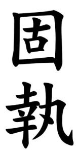Japanese Word for Persistence
