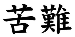 Japanese Word for Tribulation