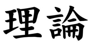 Japanese Word for Theory