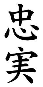 Japanese Word for Fidelity