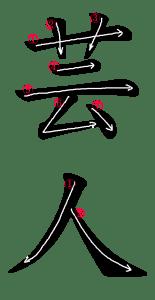 Stroke Order for 芸人