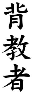 Japanese Word for Renegade