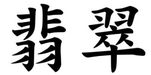 Japanese Word for Jade