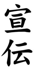 Japanese Word for Advertising