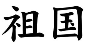 Japanese Word for Fatherland