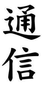 Japanese Word for Communication
