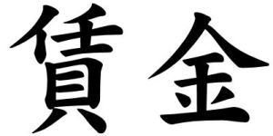Japanese Word for Wage