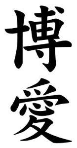 Japanese Word for Philanthropy