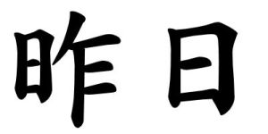 Japanese Word for Yesterday