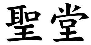 Japanese Word for Sanctuary