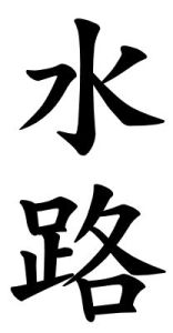 Japanese Word for Channel