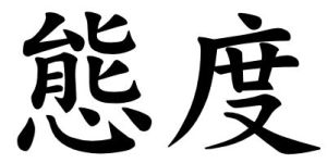 Japanese Word for Attitude