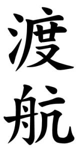 Japanese Word for Voyage