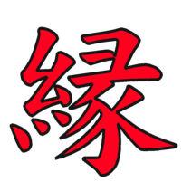Japanese Word for Edge