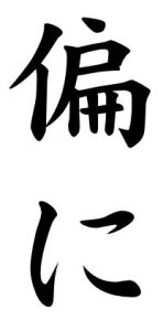 Japanese Word for Earnestly