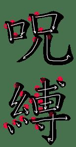 Stroke Order for 呪縛
