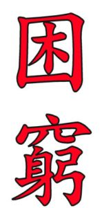 Japanese Word for Hardship