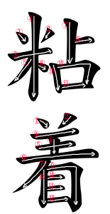 Stroke Order for 粘着